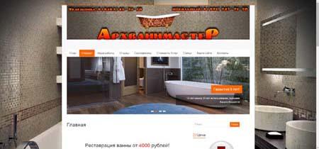 Создание сайта компании по реставрации