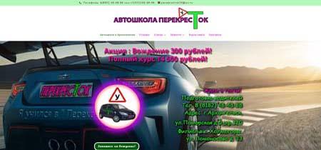 Создание сайта компании автошколы