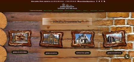 Создание сайта компании по строительству