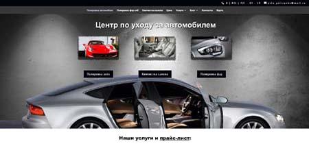 Создание сайта компании по полировке авто