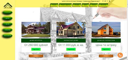 Разработка сайта СПб по строительству