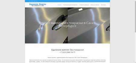 Разработка сайта СПб по ремонту